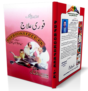 Homeopathic Fori Ilaj Book By Dr K D Kanodia Pdf Free Download