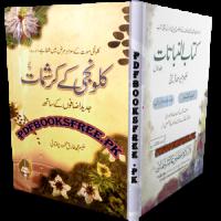 Kalonji Ke Karishmat by Hakeem Muhammad Tariq Mehmood Chughtai Pdf Free Download