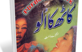 Kath Ka Ullu Novel by M.A Rahat Pdf Free Download