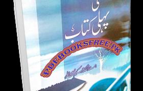 Kushta Jaat Ki Pehli Kitab by Hakeem Muhammad Abdullah Pdf Free Download