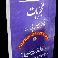 Sadhu Sanyasi Aur Jogion Ke Mujarabat by Dr S P Mehta