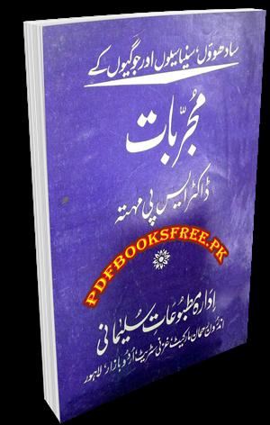 unani medicine books in urdu free download