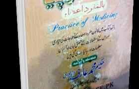 Tashreeh Pharmacopeia by Hakim Muhammad Arif Dunypuri