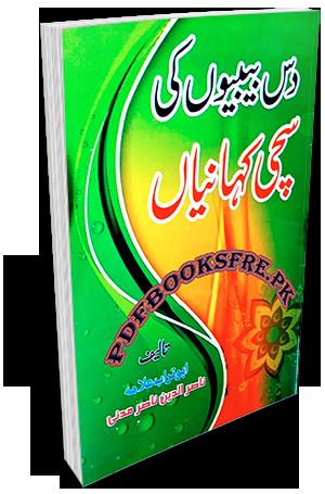 10 Bibion Ki Sachi Kahanian by Allama Nasiruddin Nasir Madni