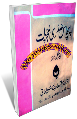 50 Sadri Mujarabat by Kaviraj Jagannath Ved Vachaspati Pdf Free Download