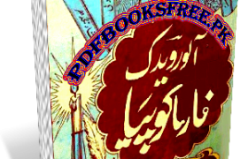 Ayurvedic Pharmacopoeia Urdu by Koiraj Ved Parkash Pdf Free Download