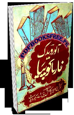 Ayurvedic Pharmacopoeia Urdu by Koiraj Ved Parkash Pdf Free Download