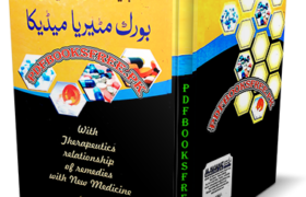 Boericke Materia Medica Urdu by Dr. William BOERICKE Pdf Free Download