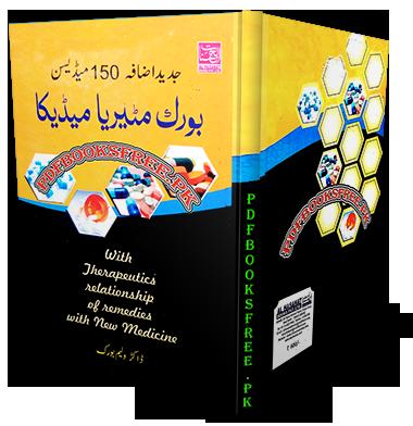 Boericke Materia Medica Urdu by Dr. William BOERICKE Pdf Free Download