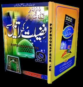 Fazilat Ki Raatein by Maulana Ghulam Murtaza Saqi Mujadadi Pdf Free Download