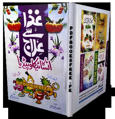 Ghiza Se Ilaj Ka Encyclopedia by Ehtisham ul Haq Qureshi Pdf Free Download
