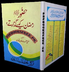 Huzoor s.a.w Ramazan Kaise Guzarte by Mufti Muhammad Khan Qadri Pdf Free Download
