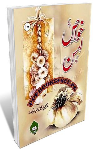 Khawas e Lassan Hikmat Book by Hakeem Muhammad Abdullah Pdf Free Download