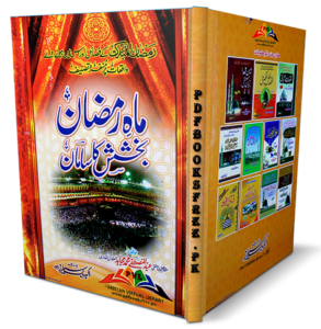 Maah e Ramazan Bakhsish Ka Saman by Mufti Abdul Mustafa Muhammad Mujahid Pdf Free Download