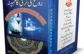 Ramazan ul Mubarak Rooh Ki Taraqi Ka Mahina by Dr. Umm e Kalsoom Pdf Free Download