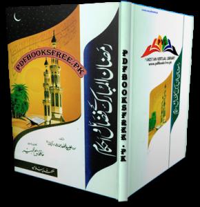 Ramzan Ul Mubarak Ke Fazail o Ahkam by Maulana Ubaidullah Mohadis Mubarakpuri Pdf Free Download