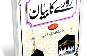Roze Ka Bayan by Allama Muhammad Ibrahim