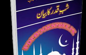 Shab e Qadar Ka Bayan by Allama Muhammad Ibrahim Pdf Free Download