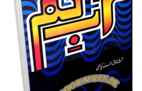Aab e Gum Book by Mushtaq Ahmed Yousufi Pdf Free Download