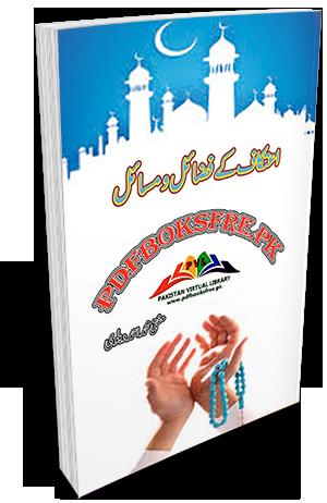 Itikaf Ke Fazail o Masail by Mufti Muhammad Ahmed Dehlvi Pdf Free Download
