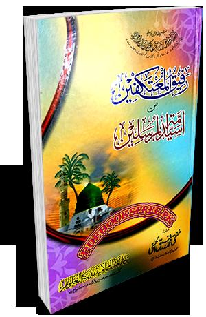 Rafiq ul Mutakifeen by Mufti Muhammad Rafiq Ul-Hasni Pdf Free Download