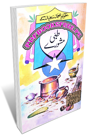 Hakeem Mhammad Saeed Ke Tibbi Mashware Pdf Free Download
