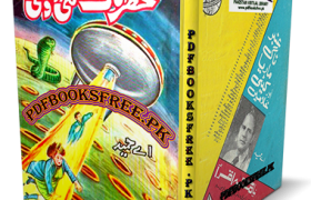 Khatarnak Tilismi Roshni Novel by A Hameed Pdf Free Download