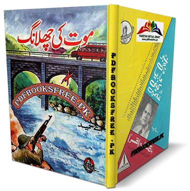 Maut Ki Chalang Novel by A Hameed Pdf Free Download