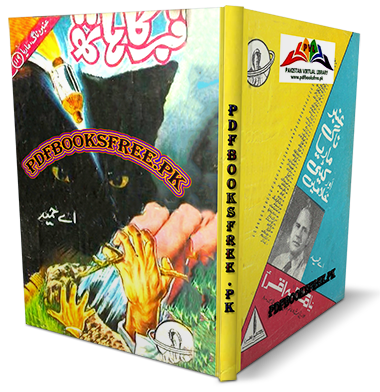 Qabar Ka Haath Novel by A Hameed Pdf Free Download