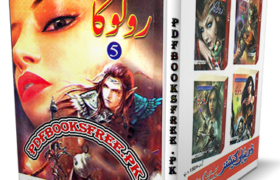 Roloka Novel Volume 5 by A Waheed Pdf Free Download