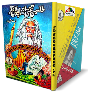 Tilismi Takhti aur Saanpo Ka Ghaar Novel by A Hameed Pdf Free Download