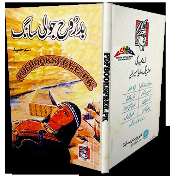 Badrooh Julie Song Novel by A Hameed Pdf Free Download