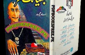 Bhayanak Safar Novel by A Hameed Pdf Free Download