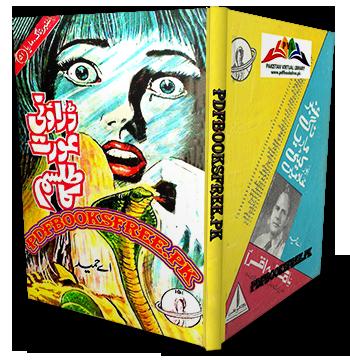 Darawni Aurat ka Talism Novel by A Hameed Pdf Free Download