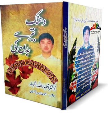 Dhanak Tere Badan Ki by Dr. Izhar Ullah Izhar Pdf Free Download