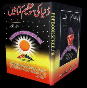 Duniya Ki 100 Azeem Kitabain by Sattar Tahir Pdf Free Download