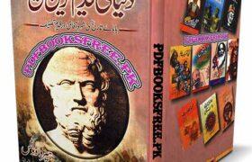 Duniya Ki Qadeem Tareen Tareekh by Yasir Jawad Pdf Free Download