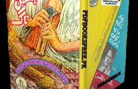 Humshakal Naag Novel by A Hameed Pdf Free Download