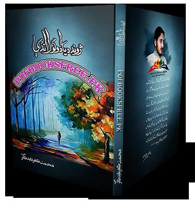 Jwand Da Yadoono Lande by Muhammad Tahir Abid