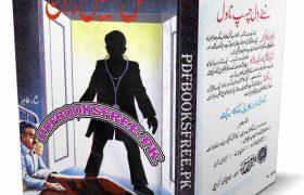 Kal Nahi Aaj Novel by Sattar Tahir