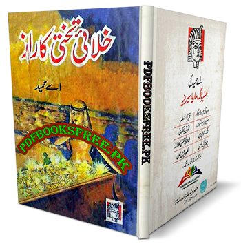 Khalai Takhti Ka Raaz Novel by A Hameed Pdf Free Download