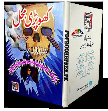Khopri Mahal Novel by A Hameed Pdf Free Download
