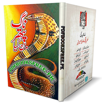 Naag Pathar Ban Gaya Novel by A Hameed Pdf Free Download