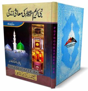 Nabi e Kareem s.a.w Ki Maashi Zindagi by Dr. Noor Muhammad Ghaffari Pdf Free Download