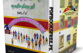 Pakistan Main Siyasi Jamaaten Aur Pressure Group by Tanveer Bukhari Pdf Free Download