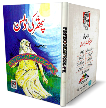 Pathar Ki Dulhan Novel by A Hameed Pdf Free Download