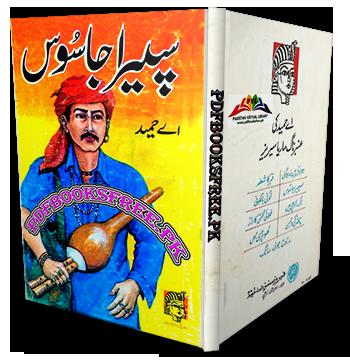 Sapera Jasoos Novel by A Hameed Pdf Free Download