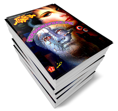 Maut Ke Sodagar Novel Complete 27 Parts by Aqleem Aleem