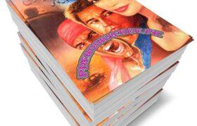 Daulat Ke Pujari Novel Complete 7 Volumes by Iqbal Kazmi Pdf Free Download
