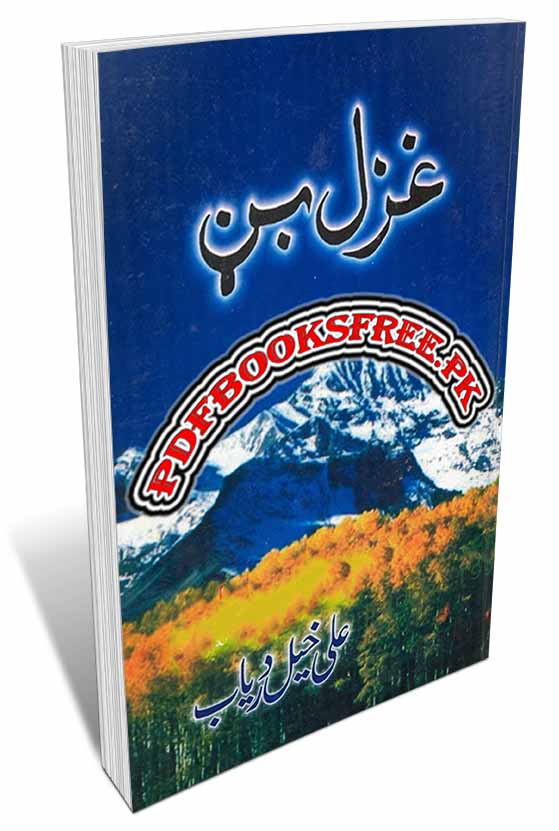 Ghazal Ban by Ali Khel Daryab Pdf Free Download
